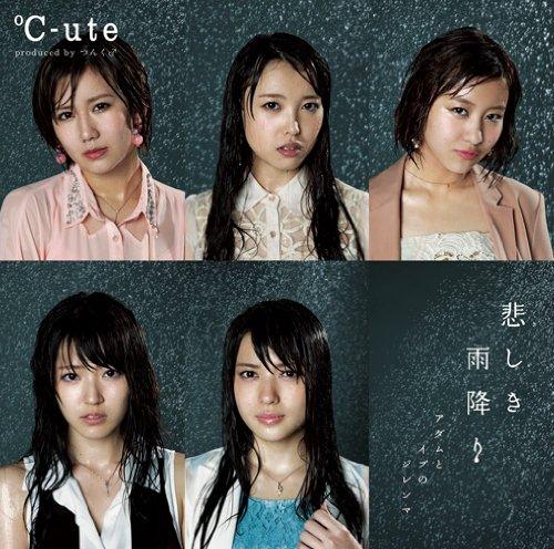℃-ute – Kanashiki Amefuri / Adam to Eve no Dilemma 悲しき雨降り/アダムとイブのジレンマ