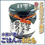 【米屋が選んだご飯のお供】 柚子こしょう岩のり 140g ご飯のお供 5点購入で1点無料