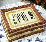 ロイヤルガストロ ケーキ で 感謝状 7号サイズ