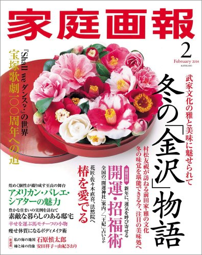 家庭画報 2014年2月号 [雑誌]