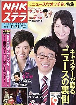 STERA(ステラ) 2014年11月21日号