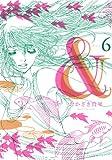 &(アンド) (6) (FEEL COMICS)