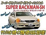 スーパーサウンド+ハザードアンサーバックキット【SUPER BACKMAN-SH】(標準サイレン)