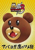 秘密結社 鷹の爪THE MOVIE 3 デラックス・エディション(3枚組) [DVD]