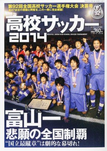 第92回全国高校サッカー選手権大会 決算号 2014年 02月号 [雑誌]