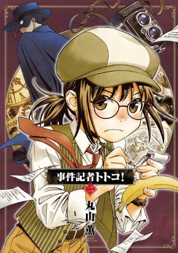 事件記者トトコ! 2 (ビームコミックス(ハルタ))