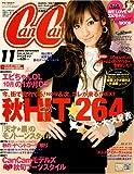 CanCam (キャンキャン) 2008年 11月号 [雑誌]