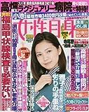 週刊女性自身 2016年 10/4 号 [雑誌]