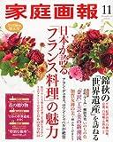家庭画報 2011年 11月号 [雑誌]