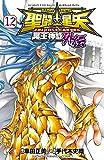 聖闘士星矢 THE LOST CANVAS 冥王神話外伝 12 (少年チャンピオン・コミックス)