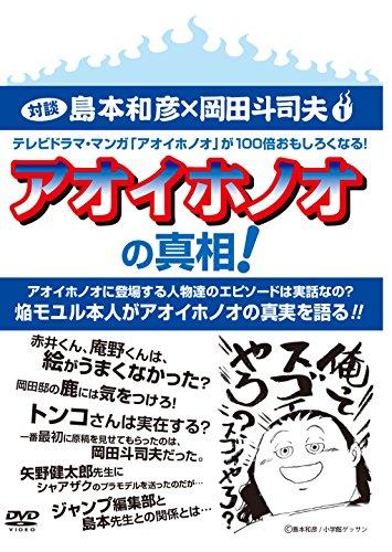 島本和彦x岡田斗司夫対談1 アオイホノオの真相第一弾 [DVD]