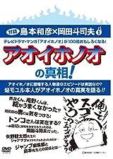 島本和彦×岡田斗司夫が当時を語る「アオイホノオの真相」11月発売