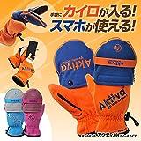 カイロが入る手袋 ホットミットアクティバ(Hot Mit Aktiva) (オレンジ, L)