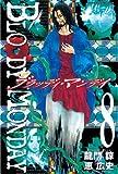 BLOODY MONDAY(8) (少年マガジンコミックス)