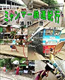 ミャンマー鉄道紀行