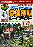 決定版!!ゼロから創る鉄道模型レイアウト 上巻(DVD付) (MC mook)