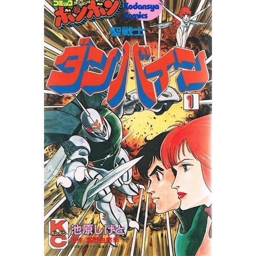 聖戦士ダンバイン(1) (コミックボンボンKC)