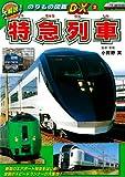 特急列車 (大解説!のりもの図鑑DX)