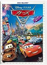 カーズ2 DVD+ブルーレイセット