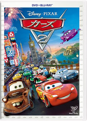 カーズ2 DVD+ブルーレイセット [Blu-ray] -