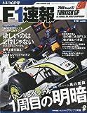 F1 (エフワン) 速報 2009年 6/25号 [雑誌]
