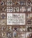斉藤謠子のトラディショナルパターンレッスン