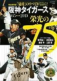 阪神タイガース栄光の75年 完全保存版!—1935-2010 「猛虎」のすべてがここに! (B・B MOOK 697 スポーツシリーズ NO. 568)