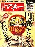 日経マネー 2009年 04月号 [雑誌]