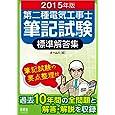 2015年版第二種電気工事士筆記試験標準解答集