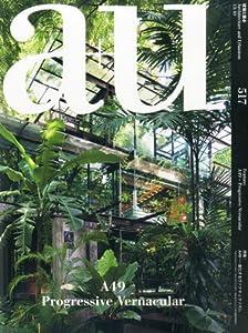 a+u (エー・アンド・ユー) 2013年 10月号 [雑誌]