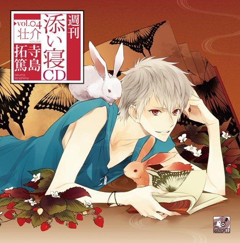 週刊添い寝CDシリーズ vol.4壮介 通常版
