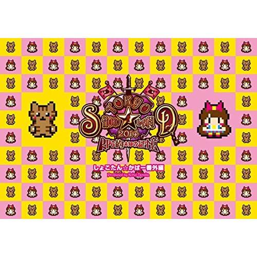 「TOKYO SHOKO☆LAND 2014~RPG的 未知の記憶~」しょこたん☆かばー番外編 Produced by Kohei Tanaka(初回生産限定盤)(DVD付)