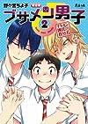 (限定版)ブサメン男子♂(2) (アプレコミックス) (apres comics)