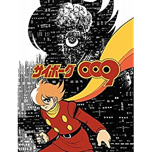 009コミカライズシリーズ1 サイボーグ009 シュガー佐藤版