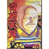 奇想天覚 下巻 / 高山 和雅 のシリーズ情報を見る