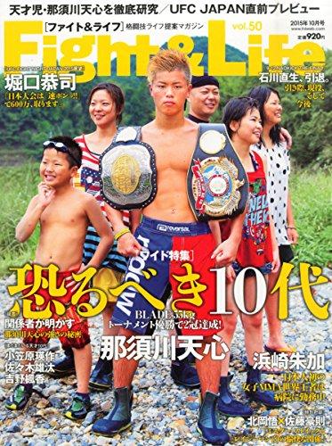 Fight&Life(2015年10月号)