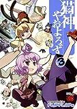 猫神やおよろず 3 (チャンピオンREDコミックス)