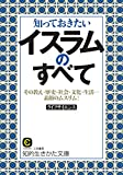 知っておきたいイスラムのすべて: その教え・歴史・社会・文化・生活…素顔のムスリム! (知的生きかた文庫)