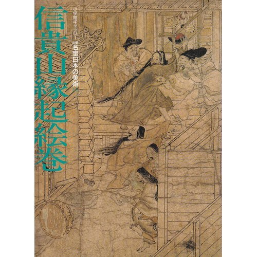 新編名宝日本の美術―小学館ギャラリー (11)