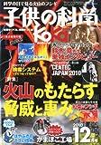 子供の科学 2010年 12月号 [雑誌]