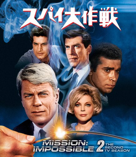 スパイ大作戦 シーズン2<トク選BOX> [DVD]