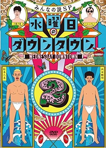水曜日のダウンタウン2(初回限定オリジナルランチバッグ付) [DVD]