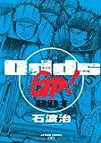 Odds GP! 1 (アクションコミックス)