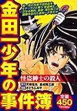 金田一少年の事件簿 怪盗紳士の殺人 (講談社プラチナコミックス)