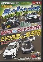 DVDホットバージョンVol.129 (DVDホットバージョン(J))