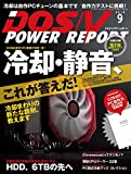 DOS/V POWER REPORT (ドスブイパワーレポート) 2014年9月号 [雑誌]