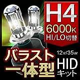 簡単取付!H4 バラスト一体型 オールインワン HI/LO切替 HIDキット 6000K 12V 35W