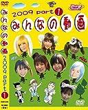 みんなの動画 2009 part-1 [DVD]