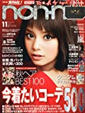 non・no(ノンノ) 2010年 11月号 [雑誌]
