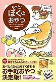 もっと!  ぼくのおやつ -フライパンとレンジで作れるカンタンすぎる45レシピ- 【初回版】